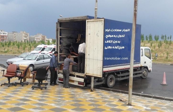 شرکت باربری تهران
