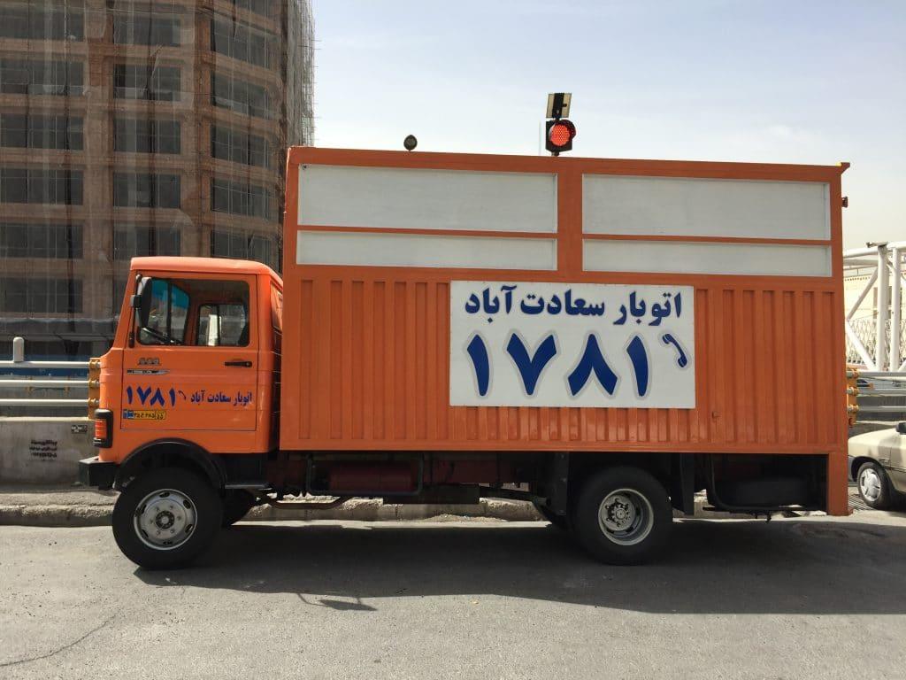 باربری سعادت آباد تهران