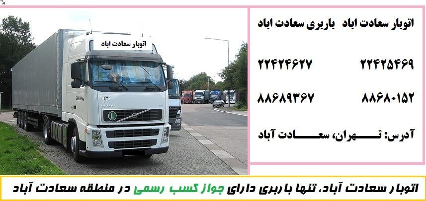 باربری سعادت آباد 22424627 حمل اثاثیه منزل