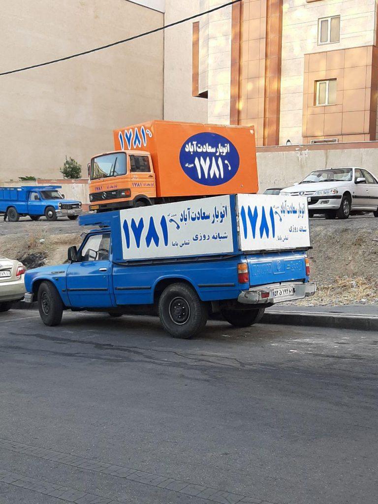 باربری بام تهران،باربری بام تهران