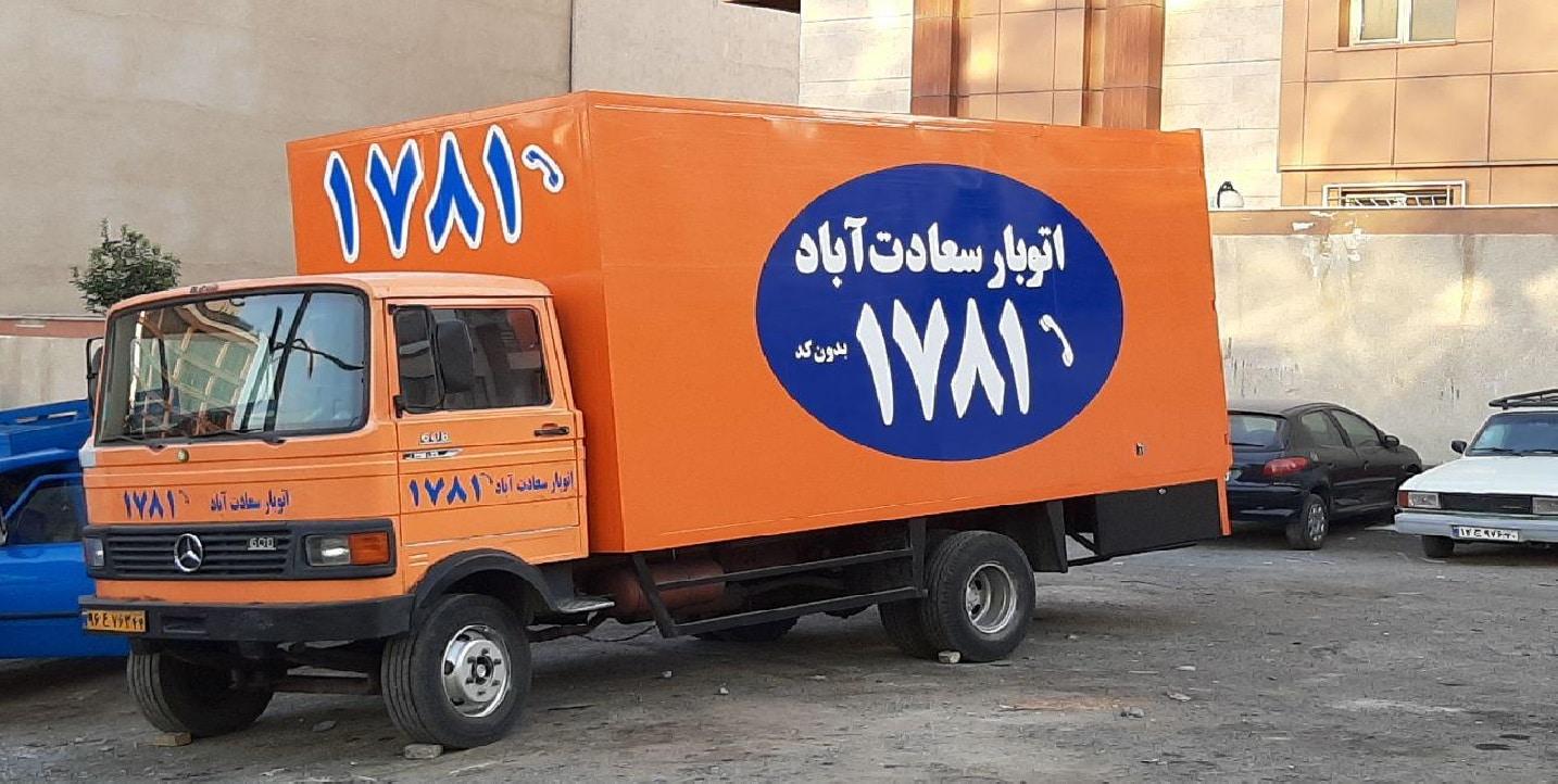 باربری بام تهران اتوبار بام تهران با شماره 1781